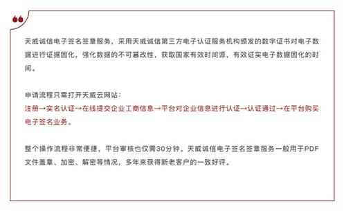 北京市公安局制定《关于电子印章管理工作意见》