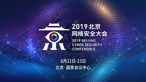 聚焦全球网安热点 2019北京网络安全大会进入倒计时