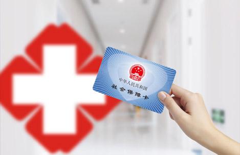全国医保电子凭证正式发布
