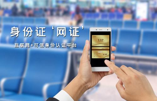"""福州市与公安部第一研究所签订""""互联网+可信身份认证平台""""战略合作协议"""