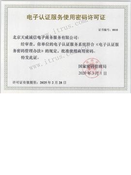 电子认证服务使用密码许可证