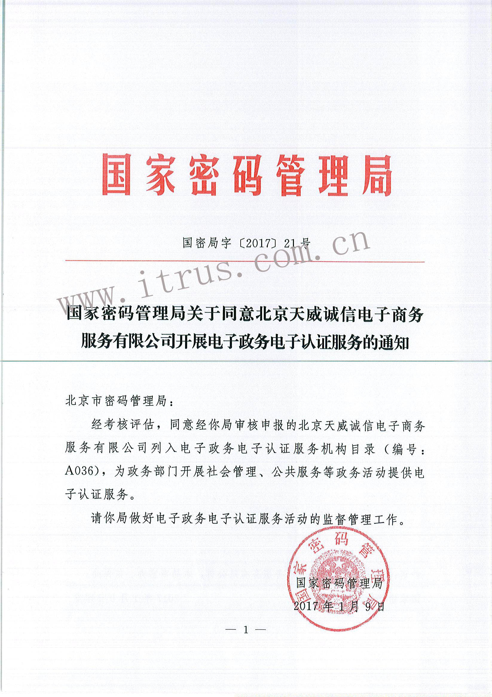 电子政务电子认证服务资质