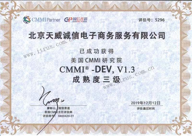 CMMI-DEV.V1.3 成熟度三级