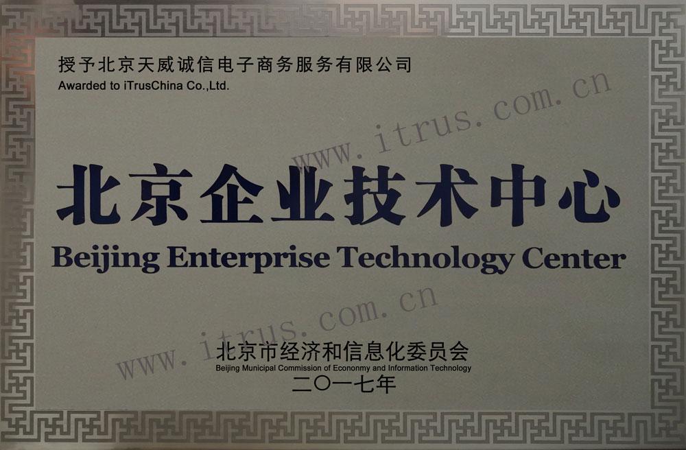 北京企业技术中心