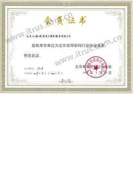 北京商用密码行业协会会员