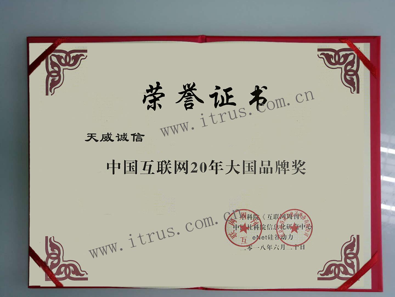 中国互联网20年大国品牌