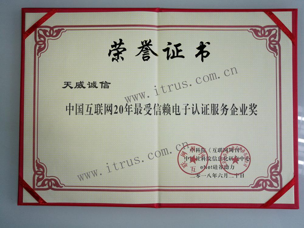 中国互联网20年最受信赖电子认证服务企业奖