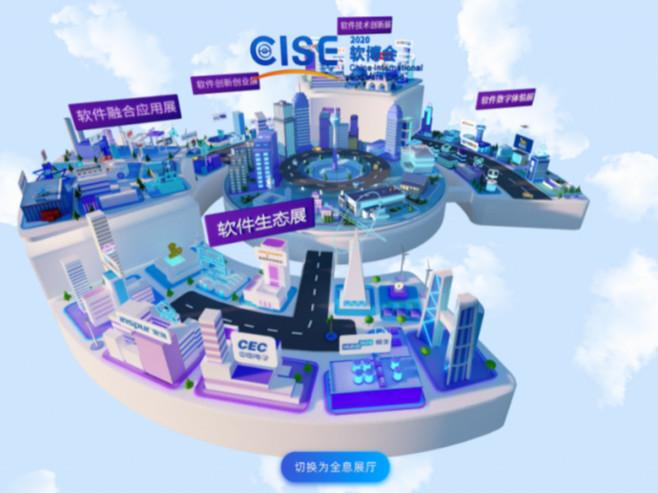 天威诚信受邀参加2020第二十四届中国国际软件博览会