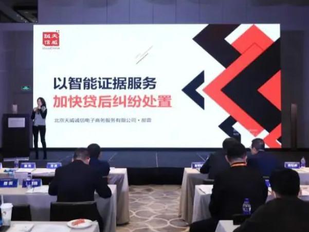 天威诚信受邀参与第四届中国贷后风险管理及资产处置峰会,为互联网金融的贷后纠纷处置建言献策