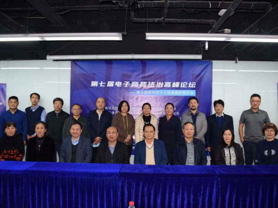 天威诚信成功承办第七届电子商务法治高峰论坛暨电子商务中的个人信息保护研讨会
