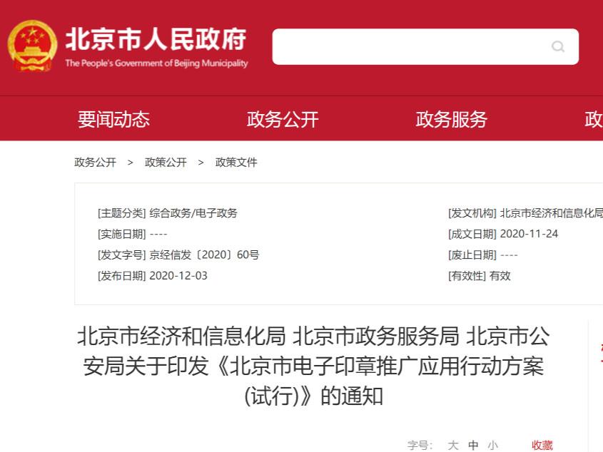 《北京市电子印章推广应用行动方案(试行)》正式发布