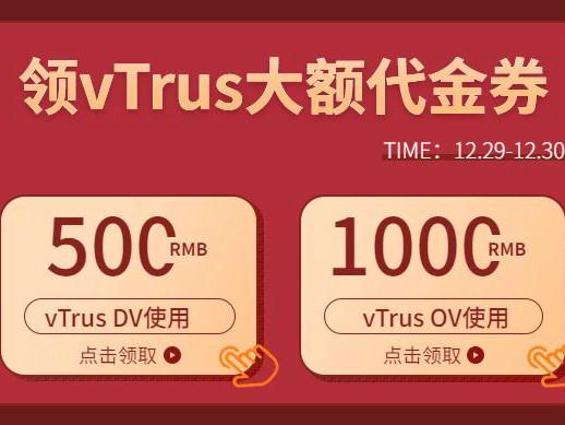 vTrus最高立减1000元!年末最后一波代金券来这领!