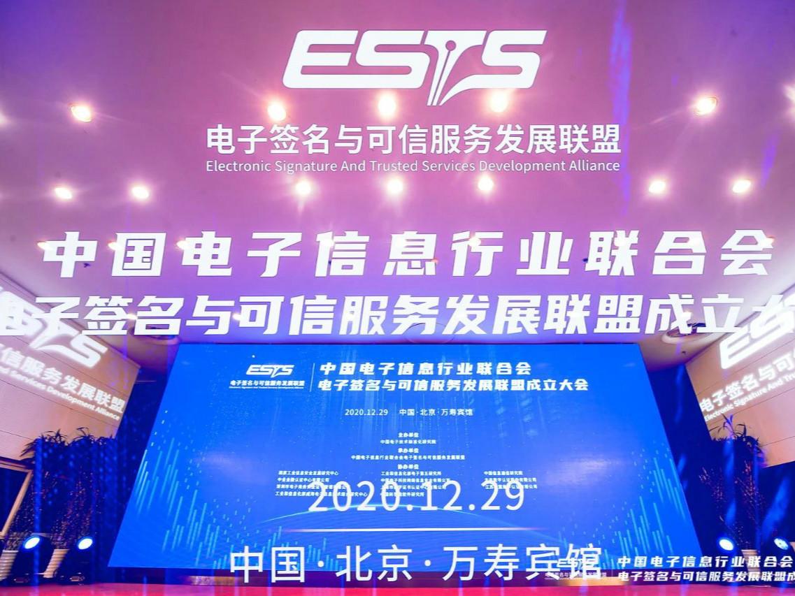天威诚信作为理事单位受邀参加电子签名与可信服务发展联盟成立大会