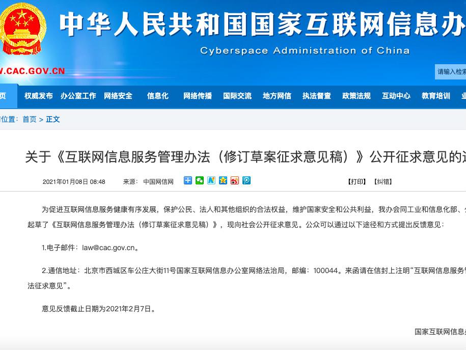 国家互联网信息办公室发布《互联网信息服务管理办法 (修订草案征求意见稿)》