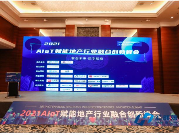 天威诚信受邀参加2021AIOT赋能地产行业融合创新峰会
