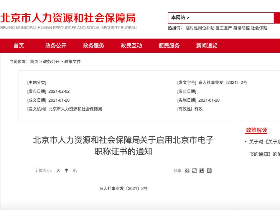 启用电子职称证书!北京职称服务便利化改革推出重大举措
