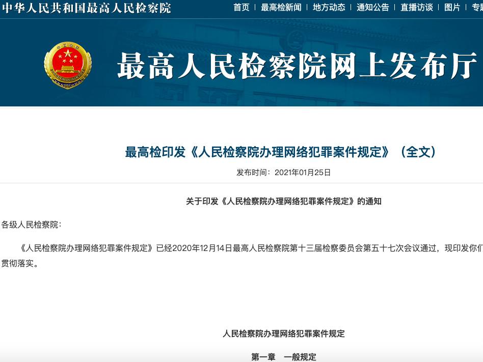 最高检发布《人民检察院办理网络犯罪案件规定》 强调电子数据
