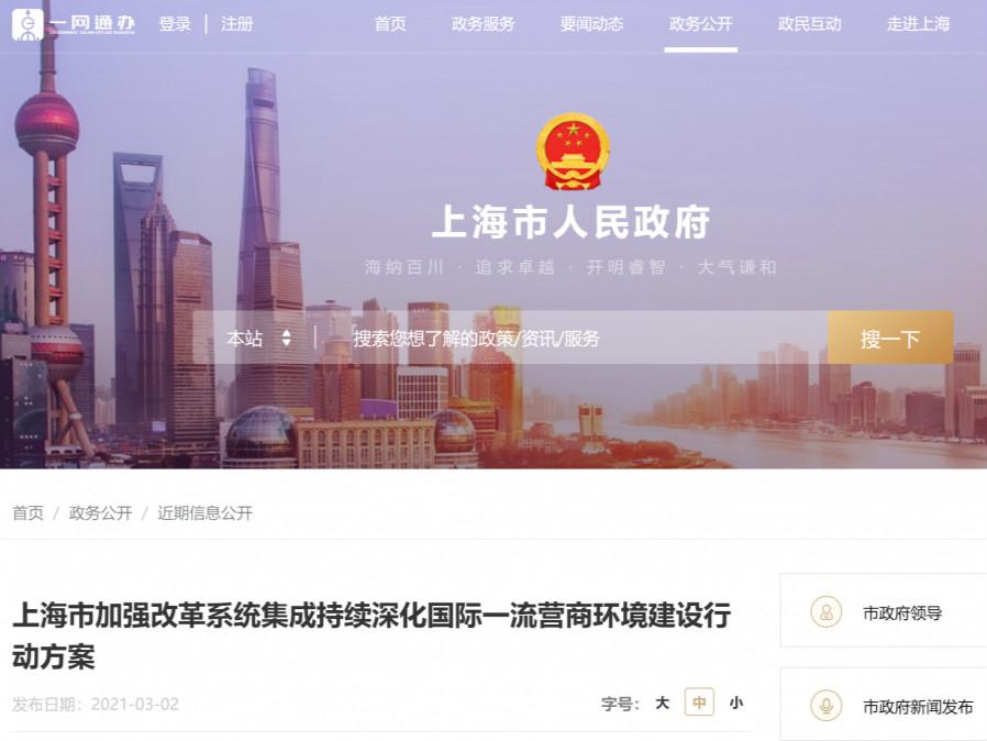 上海再发文:推广在线身份认证、电子印章等技术