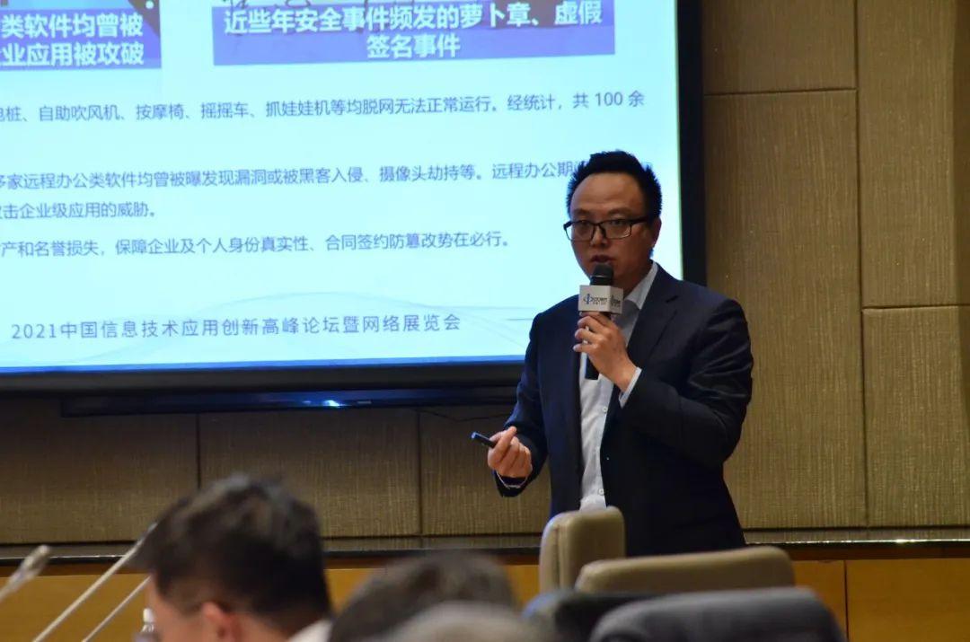 【小威参会报道】2021中国信息技术应用创新高峰论坛