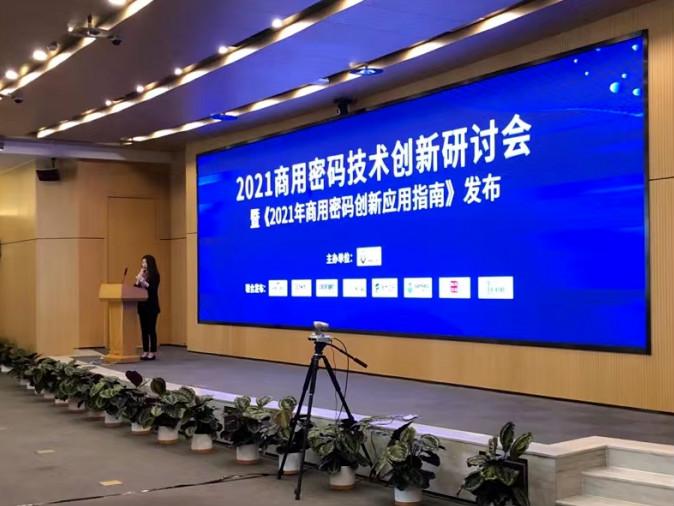 【小威参会报道】《2021商用密码创新应用指南》正式发布