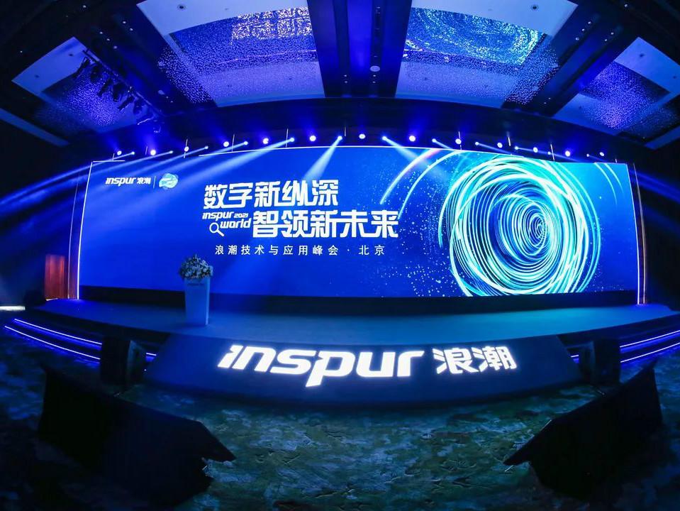 【小威参会报道】Inspur World 2021浪潮技术与应用峰会(北京站)