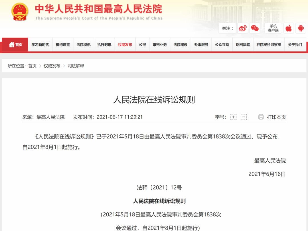 最高法新规认可电子证据,天威诚信在线法律服务助力司法智能
