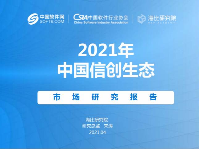 报告下载 | 《2021年中国信创生态研究报告》