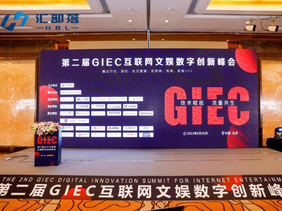 【小威参会报道】第二届GIEC互联网文娱数字创新峰会