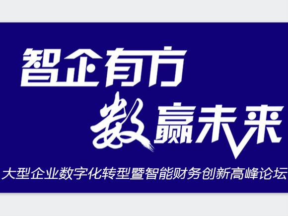 【周四见】和小威共话企业数字化转型中的智能财务建设要点