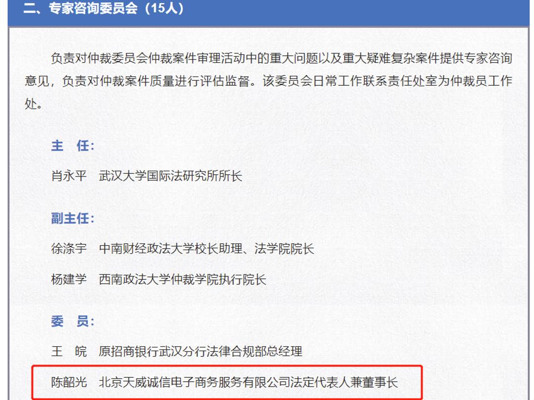 重磅 | 天威诚信董事长陈韶光女士入选武汉仲裁委员会专家咨询委员会委员