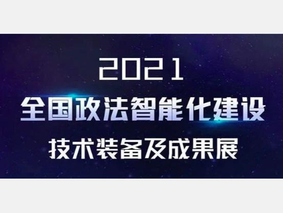 【周二见】天威诚信邀您参加2021政法智能化建设技术装备及成果展活动