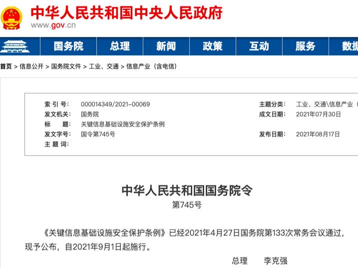 国务院发布《关键信息基础设施安全保护条例》 9月1日起施行