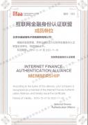 互联网金融身份认证联盟会员单位