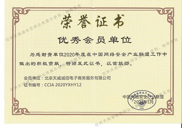 中国网络安全产业联盟优秀会员单位
