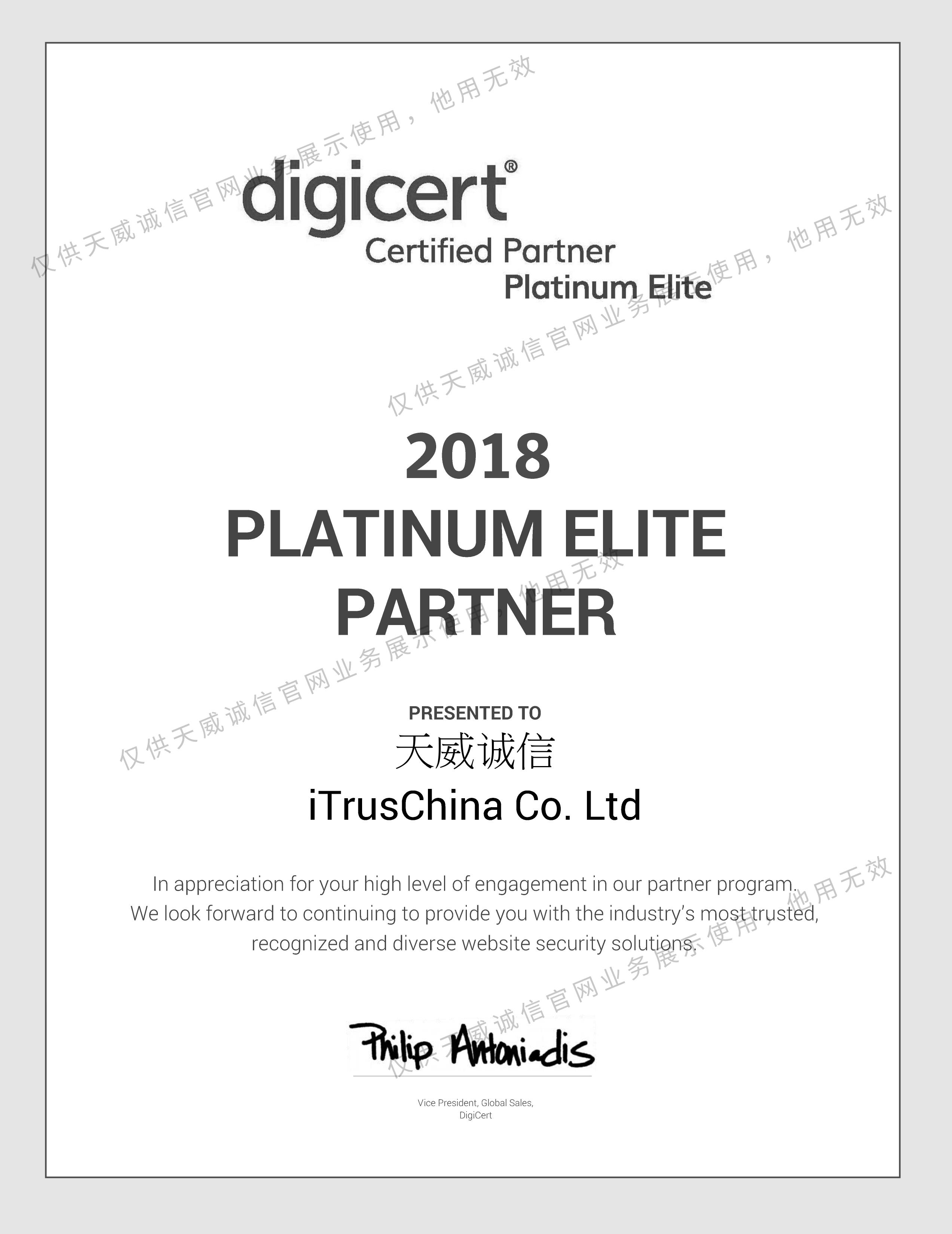 2018年digicert白金精英合作伙伴