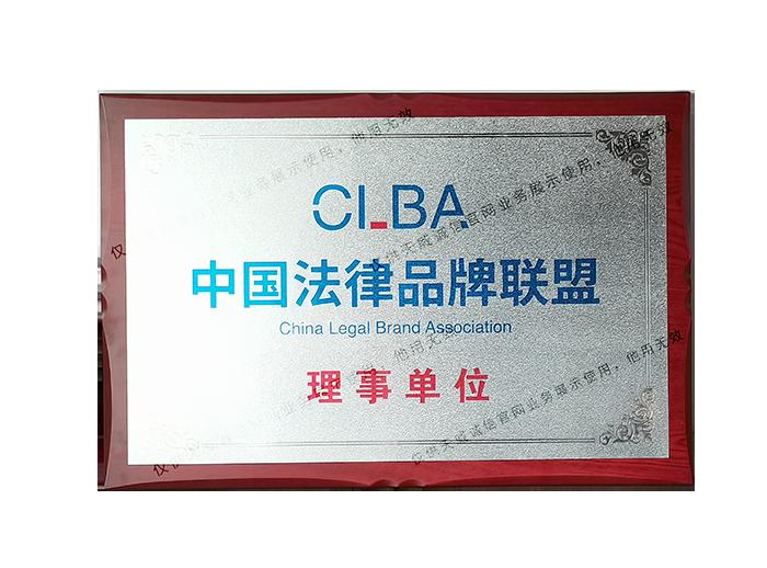 中国法律品牌联盟理事单位