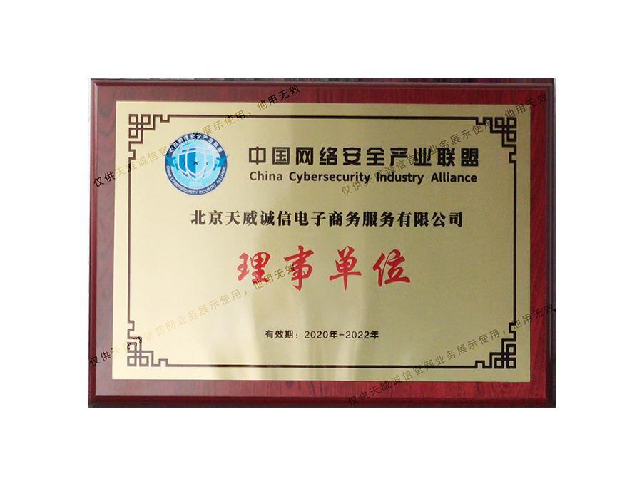 中国网络安全产业联盟理事单位