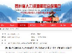 《贵州省人力资源社会保障厅关于推动落实〈电子劳动合同订立指引〉有关工作的通知》政策解读