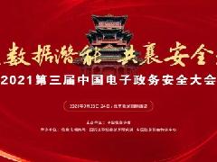 【周五见】2021第三届中国电子政务安全大会