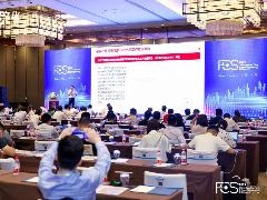 圆满落幕丨天威诚信参加FCS 2021中国证券基金和资管CIO峰会精彩回顾